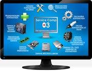 Курсы по наладке,  диагностике и ремонту компьютеров.